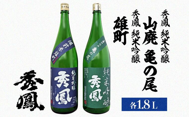 秀鳳 純米吟醸 1.8L 2種セット
