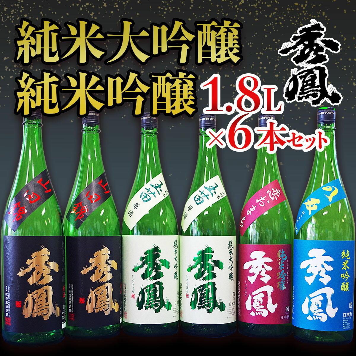 秀鳳 純米吟醸 純米大吟醸 1.8L×6本セット