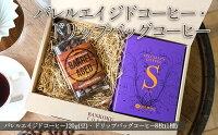 【ふるさと納税】FY21-073バレルエイジドコーヒー120g(豆)、ドリップバッグコーヒー8枚(1種)