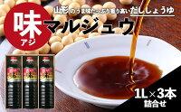 【ふるさと納税】FY21-104味マルジュウ1L×3本詰合せ