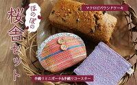 【ふるさと納税】FY21-109ほのぼの桜舎セット(パウンドケーキ・ミニポーチ・コースター)