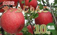【ふるさと納税】FY21-179山形産サンふじりんご秀10kg