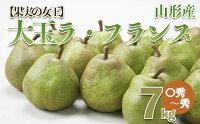 【ふるさと納税】FY21-181【果実の女王】大玉ラ・フランス〇秀~秀7kg(16~20玉)
