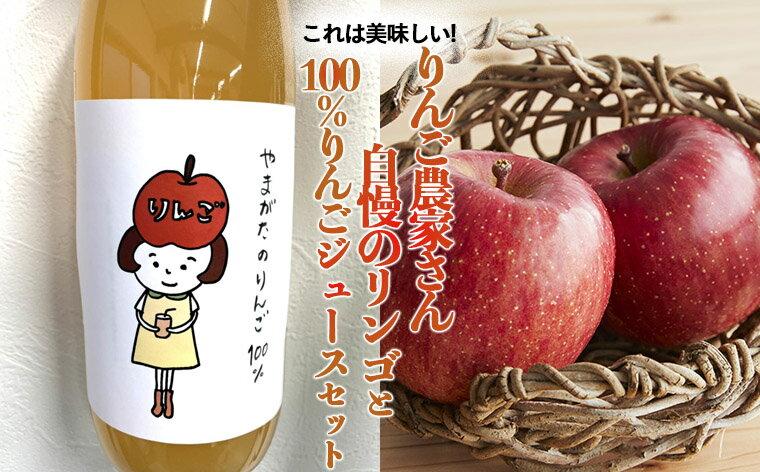 これは美味しい!りんご農家さん自慢のリンゴと100%りんごジュースセット