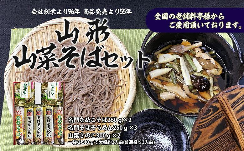 山形山菜そばセット