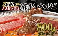 【ふるさと納税】FY21-189山形牛メス希少部位霜降りカルビ800g(400g×2)