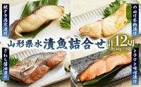【ふるさと納税】FY21-194山形県水漬魚詰合せA(140g×12切)