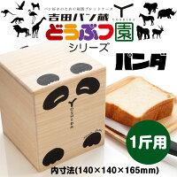 【ふるさと納税】FY21-245パン好きのための桐製ブレッドケース吉田パン蔵1斤用【パンダ】