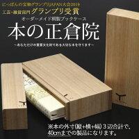 【ふるさと納税】FY21-250オーダーメイド桐製ブックケース本の正倉院(40cmまで)