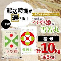 【ふるさと納税】FY21-337【配送時期が選べる】[令和3年産]山形の米食べ比べセット特別栽培米つや姫(5kg)&雪若丸(5kg)