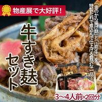 【ふるさと納税】FY21-397牛すき麸セット3~4人前×2回分