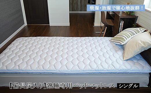 [備長炭入り]腰痛専用ベッドマットレス シングル(100×197)