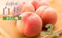 【ふるさと納税】FY21-152【かたい桃】パリっとおどろき食感!山形市産もも3kg