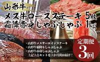 【ふるさと納税】FY21-137【定期便3回】山形牛メス牛ロースステーキ5枚・霜降赤身しゃぶしゃぶ1kg