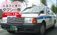 【ふるさと納税】FY21-229ふるさと孝行タクシー券500円×18枚