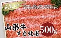 【ふるさと納税】FY18-070山形牛すき焼き用500g