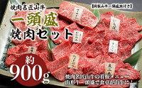 【ふるさと納税】FY20-695焼肉名匠山牛一頭盛焼肉セット約900g【特製山牛一頭盛皿付き】