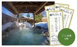 【ふるさと納税】FY20-774 【新左衛門の湯】日帰り温泉入浴券4枚