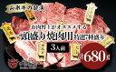 【ふるさと納税】FY20-790 山形牛の競演 山形牛一頭盛