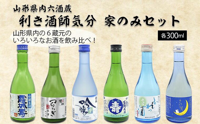 山形県内六酒蔵利き酒師気分家のみセット(300ml×6本)