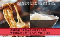 【ふるさと納税】FY20-572高級乾麺「来迎寺在来蕎麦」3袋と特別栽培米「若木美人(つや姫)」5kg