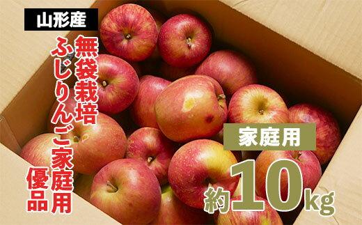 [家庭用]無袋栽培ふじりんご 優品 約10kg入り