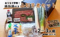 【ふるさと納税】FY20-582おうちで芋煮!鋳物鍋付き山形芋煮セット2〜3人前