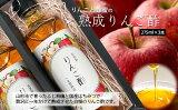 【ふるさと納税】FY20-467 ☆りんごと蜂蜜の熟成りんご酢☆