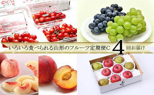[令和3年産先行予約][定期便4回] いろいろ食べられる山形のフルーツ定期便C
