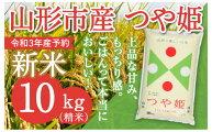 【ふるさと納税】FS20-037【令和3年産新米先行予約】つや姫10kg×1袋