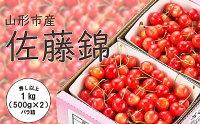 【ふるさと納税】FS20-052山形市産「佐藤錦」秀L1kg(500g×2)バラ詰め