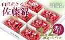 【ふるさと納税】FS20-053 山形市産「佐藤錦」 秀L以上200g×6パックバラ詰め