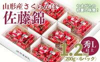 【ふるさと納税】FS20-053山形市産「佐藤錦」秀L以上200g×6パックバラ詰め