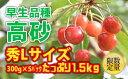 【ふるさと納税】FY18-936 ♪旬♪山形高砂 秀Lたっぷ...