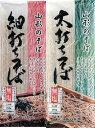 【ふるさと納税】FY18-968 山形のそば 2種詰め合わせ...