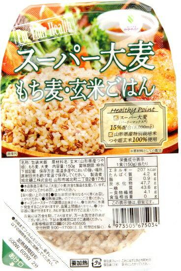 スーパー大麦もち麦・玄米ごはん11個セット