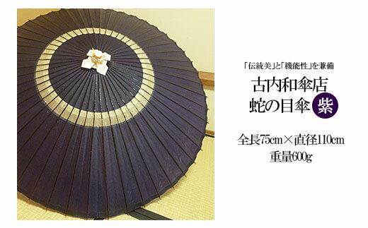 FY98-367 古内和傘店 蛇の目傘 (紫) (全長75直径110cm)