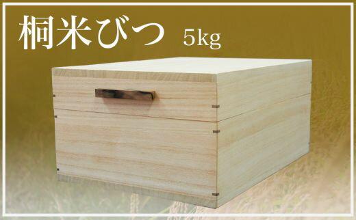 桐米びつ 5kg用