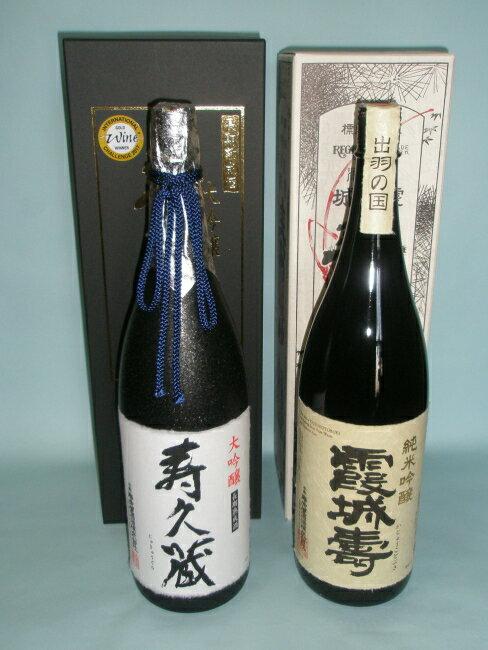 【ふるさと納税】 FY98-731 霞城寿 長期熟成酒 大吟醸 寿久蔵 1.8Lセット