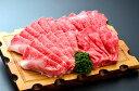 【ふるさと納税】米沢牛(しゃぶしゃぶ用)1,300g