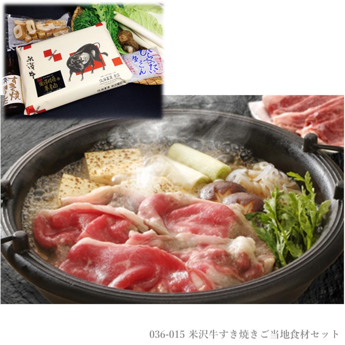 米沢牛 すき焼きご当地食材セット 400g