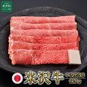 【ふるさと納税】米沢牛(すき焼き用)620g