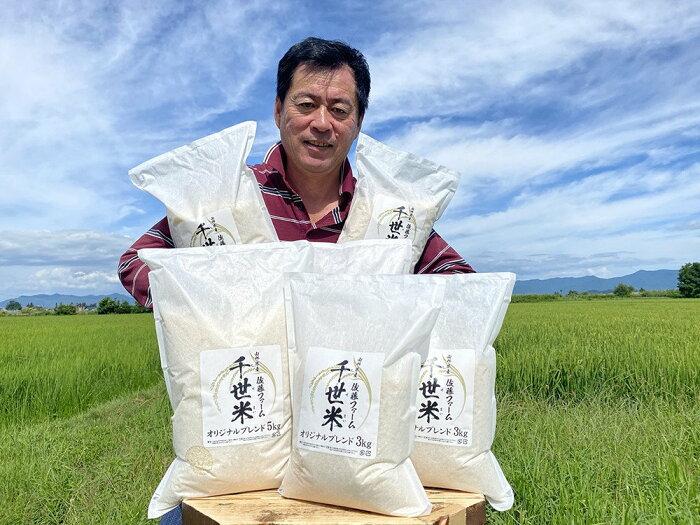 【ふるさと納税】【新米】《令和2年産米》ブレンド米「千世米」5kg×3袋、3kg×3袋 計24Kg