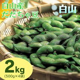 【ふるさと納税】A01-644 【令和3年分先行予約】鶴岡特産 白山産だだちゃ豆(白山) 2kg(500g×4袋) 枝豆