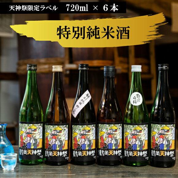 日本酒, 飲み比べセット  66