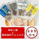 【ふるさと納税】【緊急支援品】【特別セット】日本海の自家製オリジナル珍味4種類+じっくり乾燥無添加ぱりんこエビ3袋セット