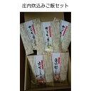 【ふるさと納税】A01-502庄内炊込みご飯セット