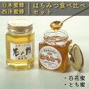 【ふるさと納税】稀少な日本ミツバチと西洋ミツバチの【はちみつ食べ比べ】