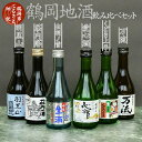 【ふるさと納税】A01-208 復活!!【厳選】鶴岡地酒飲み比べセット(300ml×6本)日本酒