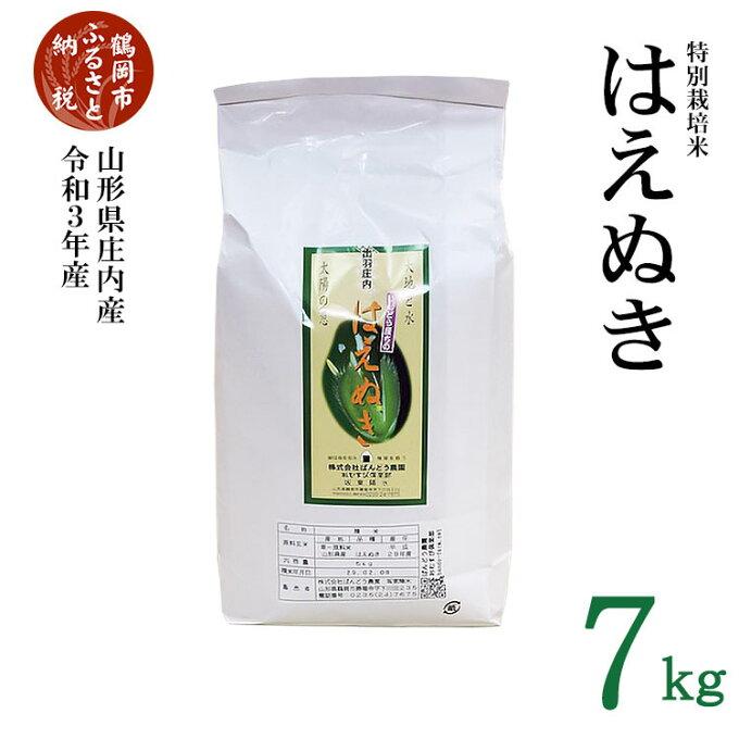 【ふるさと納税】山形県庄内産 令和3年産 特別栽培米 はえぬき精米7kg | 米 お...